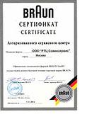 Сертификат Braun