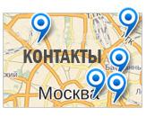 Адреса сервисных центров в Москве