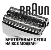 Сетки для бритвы Braun