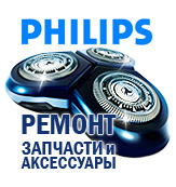 Бритвенные головки Philips