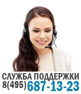 Контакты сервисного центра
